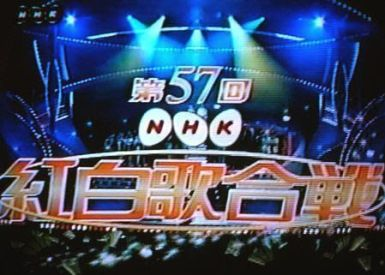 Kouhaku Uta Gassen (紅白歌合戦) en la televisión pública de Japón (NHK)
