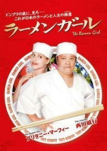 "Cartel de ""The Ramen Girl"" (2008)"