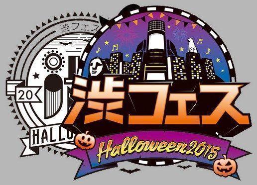 Halloween en Tokio: Shibu Fes en Shibuya. Logo de 2015