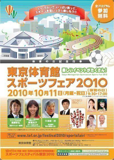 """Cartel 2010. Undoukai (運動会) o competiciones deportivas escolares en el Día del Deporte en Japón (体育の日, """"taiiku no hi"""")"""