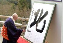 """Ceremonia de presentación del Kanji del Año en Japón en 2017, """"北"""" (norte)"""