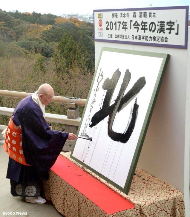 Ceremonia de presentación del Kanji del Año en Japón en 2017,