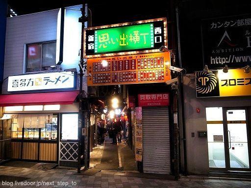 Entrada a Omoide Yokocho (思い出横丁), unos fascinantes callejones para descubrir en el corazón del populoso barrio de Shinjuku (Tokio, Japón).