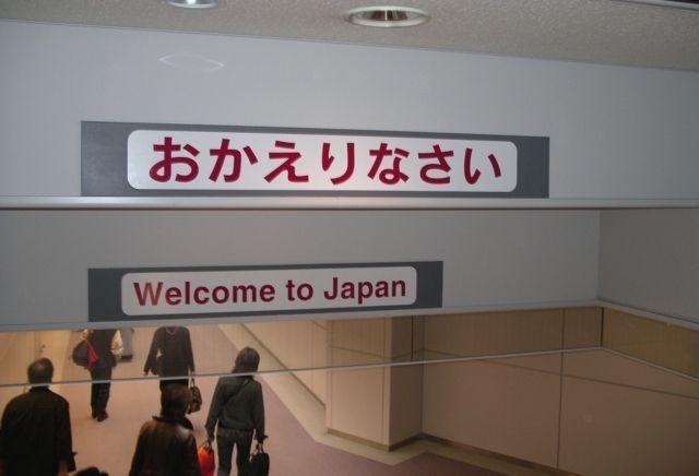 Entrando en Japón por el aeropuerto de Narita