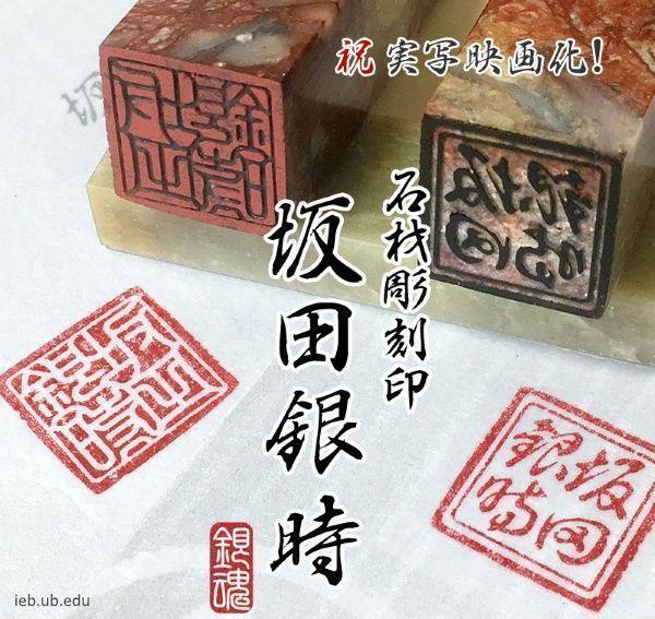 Instrumental para caligrafía japonesa: sello (rakkan)
