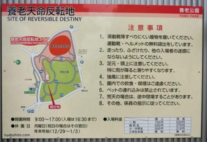 El Sitio del Destino Reversible (養老天命反転地). Yoro Park. Yoro (Gifu). Japón