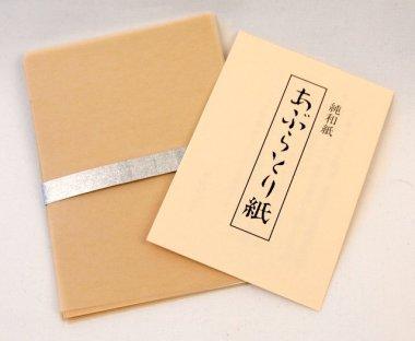 50 papiers absorbant de graisse pour la recharge