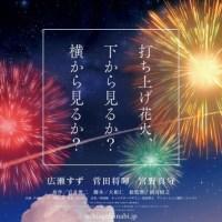 Les films japonais à voir au cinéma en 2018