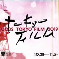 Le festival du film de Tokyo 2019