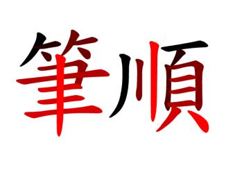 kanji kolejność stawiania kresek - japonia-info.pl