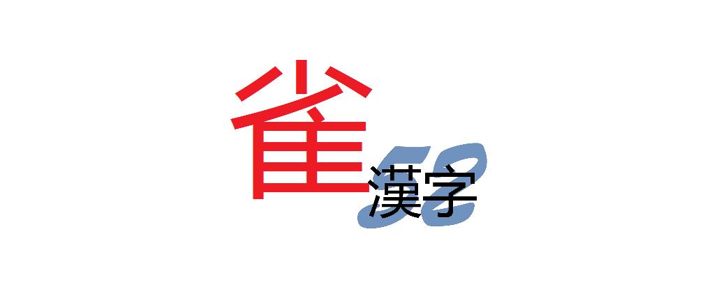 52 kanji na 2017 - suzume - japonia-info.pl