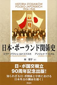 Publikacje - Nihon Porando kankeishi