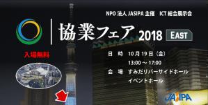 JASIPA主催ICT総合展示会 協業フェア2018EAST