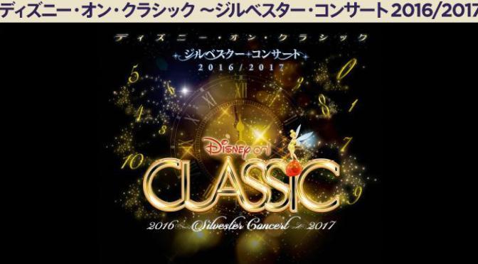ディズニー・オン・クラシック ジルベスターコンサート生中継