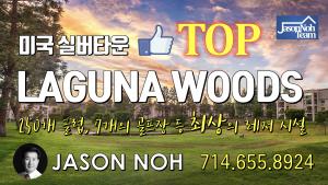 미국 실버타운 인기 TOP10 Laguna woods, CA – 라구나우즈 실버타운