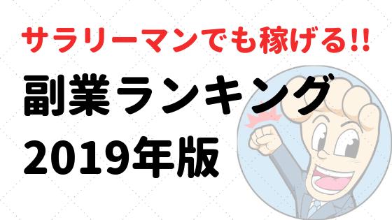 【サラリーマン必見】ネットで稼げる副業おすすめランキング ~2019年版~