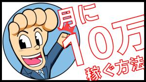 【月10万】副業で稼ぐ方法を具体的に紹介!ネットで稼げるからサラリーマン会社員にもおすすめ!