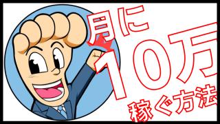 【月10万】副業で稼ぐ方法2つを具体的に紹介!ネットで稼げるからサラリーマン会社員にもおすすめ!