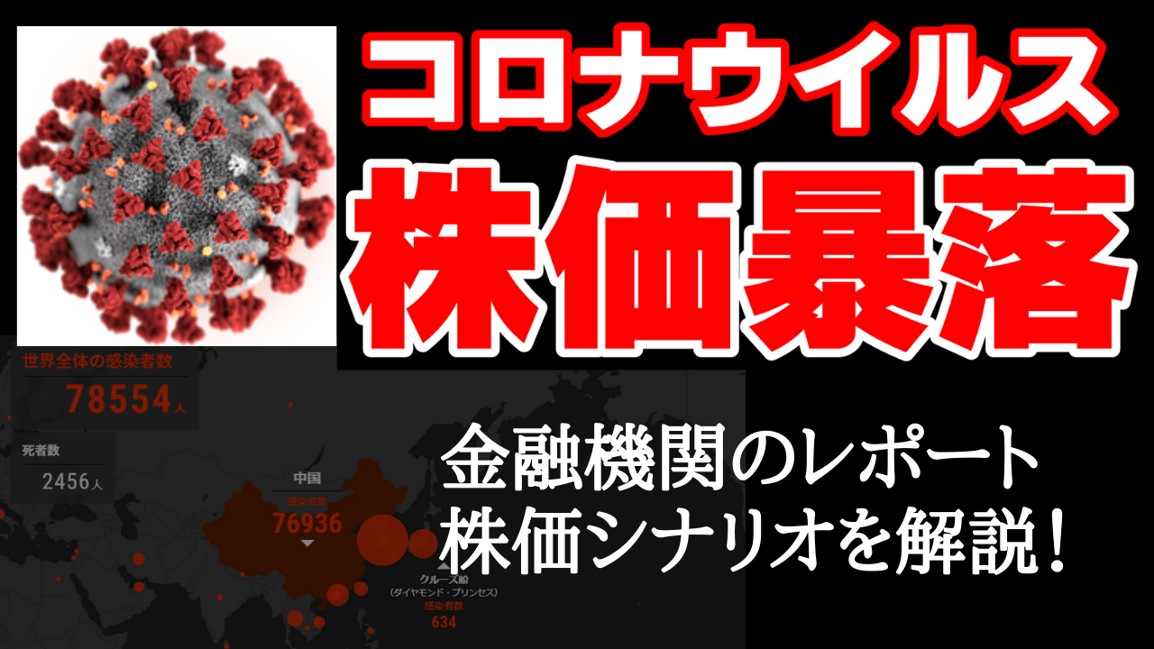 株価予想!コロナウイルスの日本経済への影響について4社のレポートをまとめたのでシェアします。2020年日経平均株価は暴落するのか?