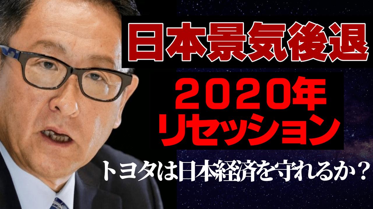 景気後退!GDP減で2020年はリセッション入り…トヨタ決算から考える日本経済の行方。サムネイル