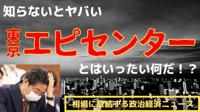 エピセンターとは何か?クラスターとの違いを解説。コロナウイルスは「東京型」へ変異…!?サムネイル2