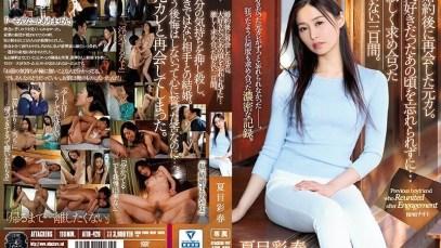 No.31 ATID-426 คืนน้ำนองลองเย็ดผัวเก่า Iroha Natsume