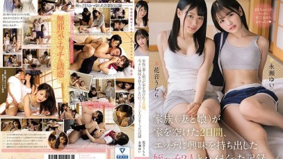 No.220 pornjav CAWD-103 จัดเมียเด็ก เซ็กส์สองสาว Yui Nagase x Urara Hanane