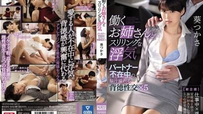 No.236 หนังx jav ซับไทย SSNI-846 ห้าบทเสียว เยี่ยวแทบเล็ด Tsukasa Aoi