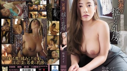 No.248 av jav xxx ADN-075 ปั้นควยรอ ขอเย็ดเมีย Mei Matsumoto