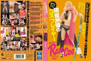 IPZ-748 – Sasahara Yuri – Real Life Voice Actress Gets Turned Into A Totally Adorable Cosplayer – Then Fucked And Given Her First Cum Facial While Wearing Her Rare Costumes!