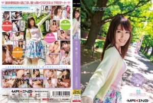 MXGS-889 – Hatano Yui – Go On The Ultimate Date With Yui!