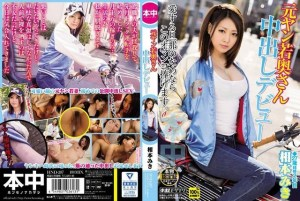 HND-287 – Aimoto Miki – Former Bad Girl's Creampie Debut