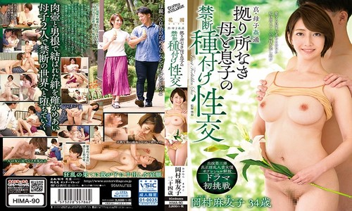 HIMA-90 – TRUE MOTHER AND CHILD FUCKING FORBIDDEN SEEDING SEX OF MOTHER AND SON WITHOUT RELIANCE MAYAKO OKAMURA