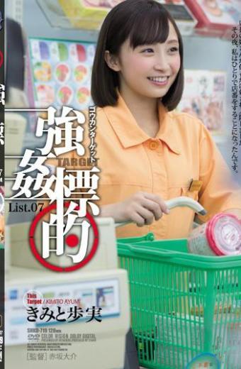 SHKD-719 Kimito Ayumi Rape Target List.07 Public