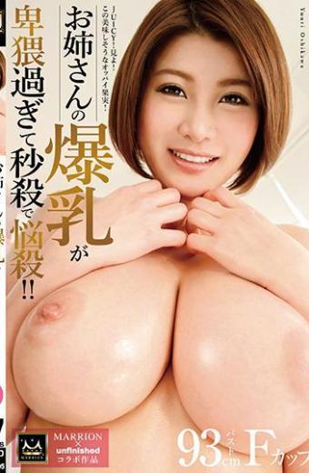 URMC-005 Oshikawa Yuri Older Sister