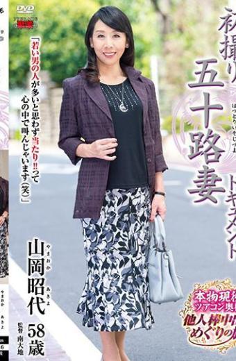 First Taken Shoot Fifty-two Wife Document Akiyo Yamaka