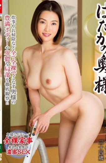 Hadaka's Wife Honjo Yuka