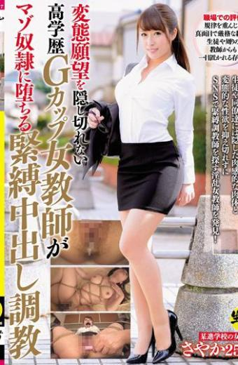 Highly Educated G Cup Woman Teacher That Can Not Hide The Transformation Desire Is Out Of Bondage In The Fall To Masochists Slave Torture Sayaka