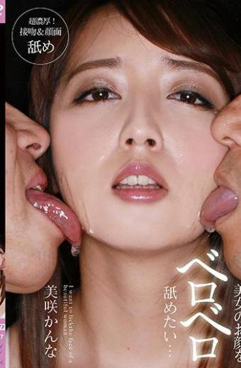 I Want To Lick A Face Of A Beautiful Woman Misaki Reputation Kimono Beautiful Face And Ecstatic World With Saliva Getting Entangled In The Nose