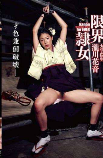 Limit Slave Girl Graduate Takigawa Kanon