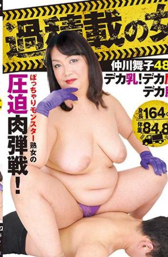 Oppression Human Bullet Game Of The Overloading Of The Woman Maiko Nakagawa 48-year-old Height 164cm Weight 84.8kg Chubby Monster Milf!