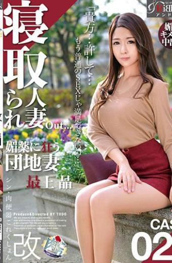 Shin Meat Urinal Collection Breaks Netora Been Estates Wife Akira Mogami Who Goes To Married Out Aphrodisiac Case021