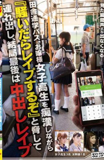 """SVDVD-546 Rural School Bus While Groping The Young Lady School Girls Tsuredashi Threatening """"'ll Rape Once Clamoring"""" After All Last Cum Rape"""
