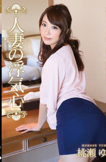 Wife Of Cheating Heart Yuri Momose