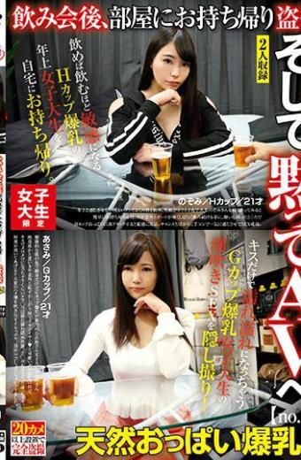After Girls' College Limited Drinking Party Take It Home And Take Voyeur And Silence To Av No.21 Natural Breasts Breasts Hair Nozomi  H Cup  21 Year Old Asami  G Cup  21 Years Old