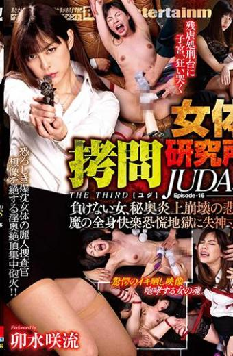 DJUD-116 Women's Torture Institute THE THIRD JUDAS Judah Episode-16 Woman Not Beat Tragedy Of Secret Evokion Collapse Full-bodied Pleasure Of The Devil Dynamic Fainting In The Hell Shimamasa Saki
