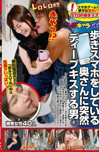 Infatuation With The Smartphone Is Dangerous!stop Walking Smartphone! Rare Character Get! Whata Man Who Suddenly Deep Kisses A Wife Who Is Walking A Smash Hit 2 A Social Phenomenon That Continues In The Whole Country!malnutrition Damage In The Middle!