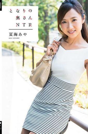 Nearby Wife Ntr Natsumi Aya