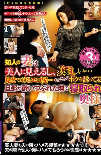 NTSU-096 My Acquaintance's Wife Looks Beautiful And Envious … Erotic Erotic Ass … I Am Inviting Myself … …The Wife Who Was Taken Down By Her Husband Drunk