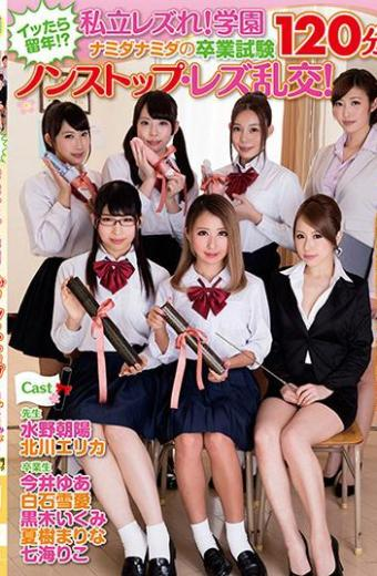 Once In A Lifetime! What Private Lesbian!gakuen Namidanamida's Graduation Exam 120 Minutes Non Stop Lesbian Orgy!
